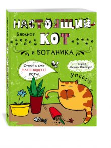 <нe указано> - Блокнот. Настоящий кот и ботаника обложка книги