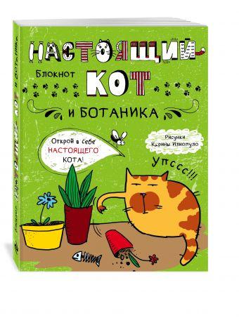 Блокнот. Настоящий кот и ботаника <нe указано>