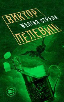 Обложка Желтая стрела Виктор Пелевин