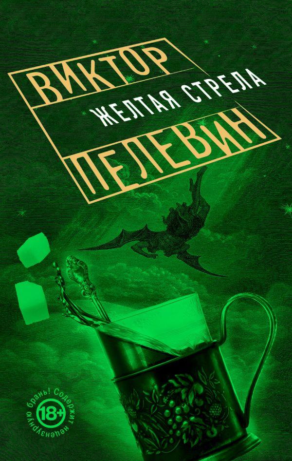 Книга желтая стрела читать онлайн. Автор: виктор пелевин.