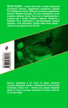 Обложка сзади Желтая стрела Виктор Пелевин
