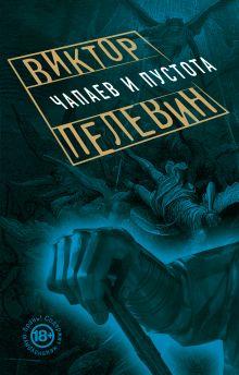 Обложка Чапаев и Пустота Виктор Пелевин