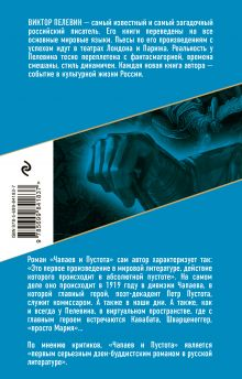 Обложка сзади Чапаев и Пустота Виктор Пелевин