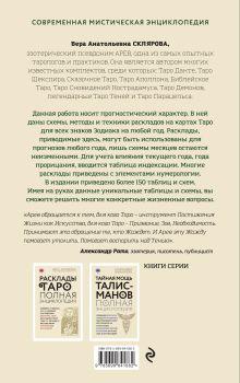 Обложка сзади ТАРО. Расклады для знаков Зодиака Вера Склярова