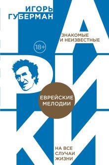 Обложка Еврейские мелодии Игорь Губерман