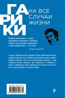 Обложка сзади Еврейские мелодии Игорь Губерман