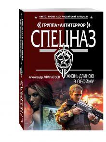 Афанасьев А. - Жизнь длиною в обойму обложка книги