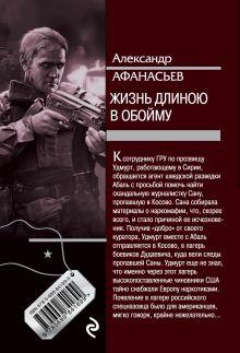 Обложка сзади Жизнь длиною в обойму Александр Афанасьев