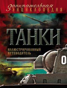 Танки: иллюстрированный путеводитель