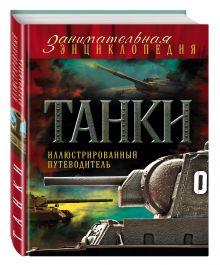 Алексеев Д.С., Симаков В.Г. - Танки: иллюстрированный путеводитель обложка книги