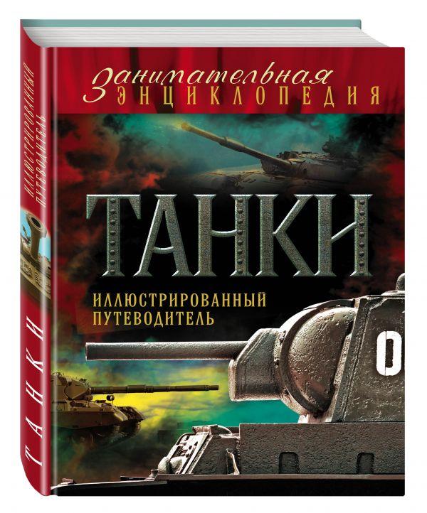 Танки: иллюстрированный путеводитель Алексеев Д.С., Симаков В.Г.