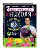 Ганайлюк Н.Б. - Опыты профессора Николя с научными игрушками' обложка книги