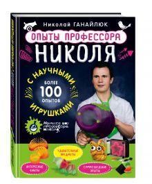 Ганайлюк Н.Б. - Опыты профессора Николя с научными игрушками обложка книги