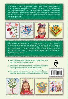 Обложка сзади Поделки в технике квиллинг своими руками Екатерина Хребтищева