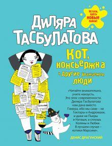 Обложка Кот, консьержка и другие уважаемые люди Диляра Тасбулатова