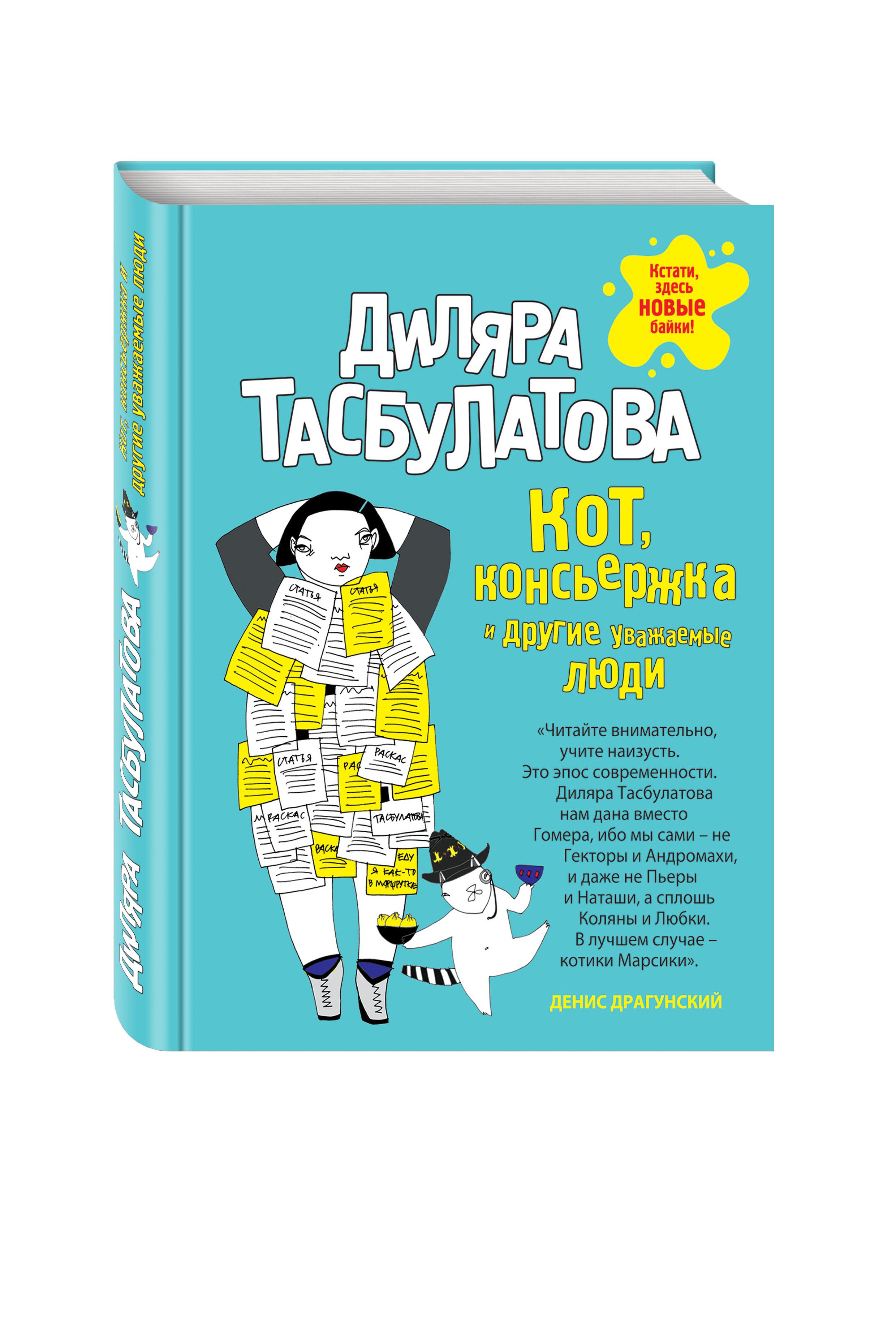 Тасбулатова Д. Кот, консьержка и другие уважаемые люди