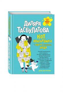 Тасбулатова Д. - Кот, консьержка и другие уважаемые люди обложка книги