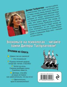 Обложка сзади Кот, консьержка и другие уважаемые люди Диляра Тасбулатова