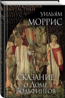 Моррис У. - Сказание о Доме Вольфингов обложка книги
