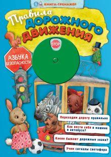 Лебедев-Кумач В.И. - Правила дорожного движения обложка книги