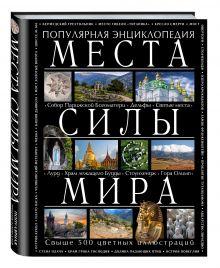 Вяткин А.Д. - Места силы мира обложка книги