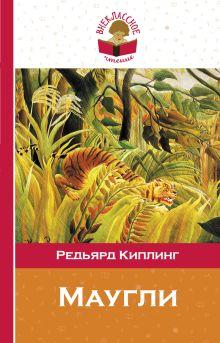 Обложка Маугли Редьярд Киплинг