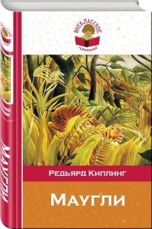 Киплинг Р. - Маугли обложка книги