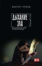 Глебов В. - Дыхание зла обложка книги