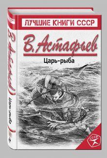Царь-рыба обложка книги