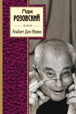 Розовский М. - Альбом Дон Жуана обложка книги