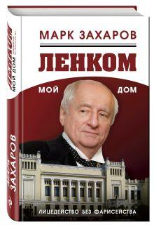 Захаров М.А. - Ленком – мой дом. Лицедейство без фарисейства обложка книги