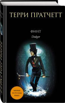 Пратчетт Т. - Финт обложка книги