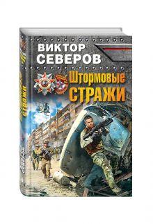 Северов В. - Штормовые стражи обложка книги