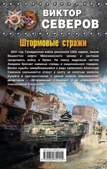 Обложка сзади Штормовые стражи Виктор Северов