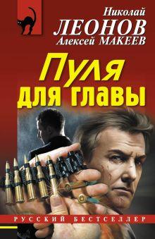Обложка Пуля для главы Николай Леонов, Алексей Макеев