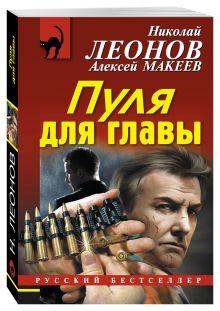 Леонов Н.И., Макеев А.В. - Пуля для главы обложка книги