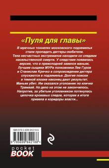Обложка сзади Пуля для главы Николай Леонов, Алексей Макеев