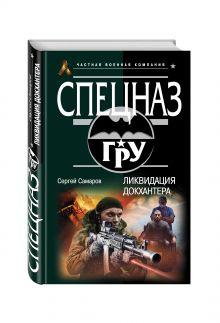 Самаров С.В. - Ликвидация Докхантера обложка книги