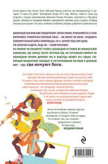 Обложка сзади Где ночуют боги Дмитрий Иванов