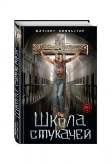 Килпастор В. - Школа стукачей обложка книги