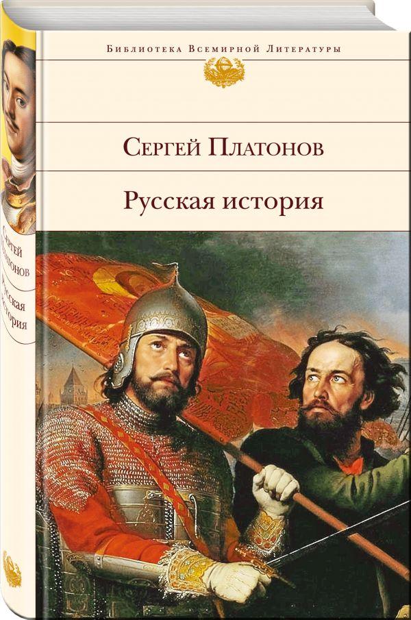Русская история Платонов С.Ф.