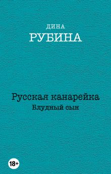 Обложка Русская канарейка. Блудный сын Дина Рубина
