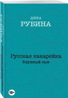 Рубина Д. - Русская канарейка. Блудный сын обложка книги