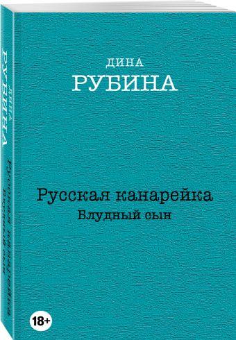 Русская канарейка. Блудный сын Рубина Д.