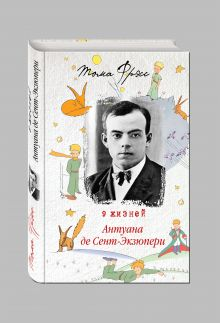 Фрэсс Т. - 9 жизней Антуана де Сент-Экзюпери обложка книги