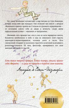 Обложка сзади 9 жизней Антуана де Сент-Экзюпери Тома Фрэсс