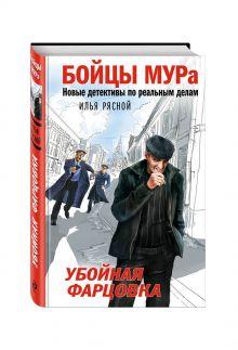 Рясной И.В. - Убойная фарцовка обложка книги