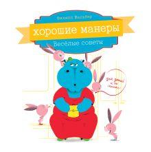 Жальбер Ф. - Хорошие манеры. Веселые советы для детей обложка книги