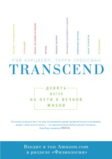 Курцвейл Р., Гроссман Т. - Transcend. Девять шагов на пути к вечной жизни обложка книги