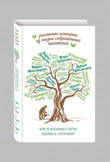Губерман И., Донцова Д., Рубальская Л. и др. - Как я изменил свою жизнь к лучшему обложка книги